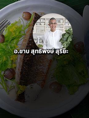 Học ตกแต่งจานอาหารให้เลิศ เพิ่มมูลค่าสร้างรายได้ให้ธุรกิจอาหารถิ่น online | Edumall Việt Nam